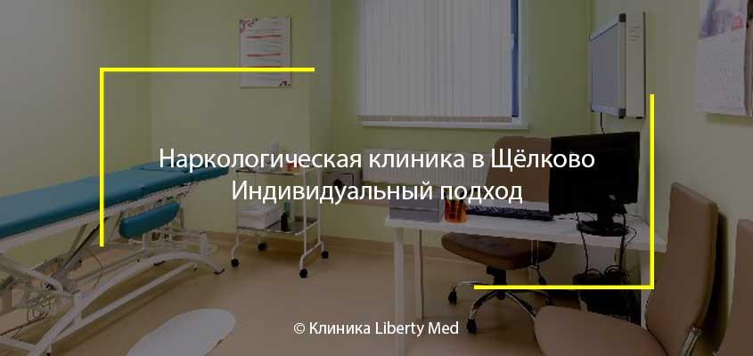 Наркологическая клиника в Щелково