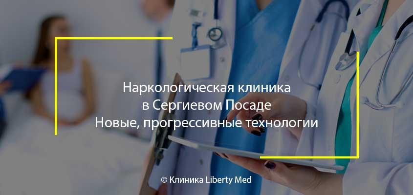 Наркологическая клиника Сергиев Посад