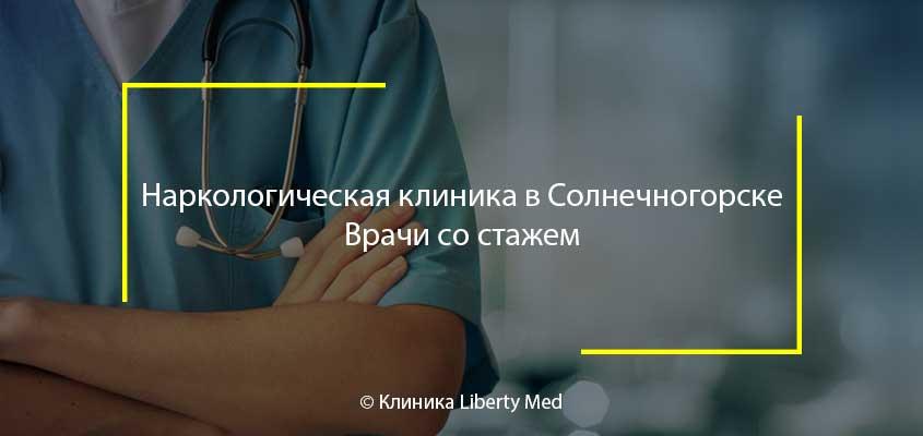 Наркологическая клиника Солнечногорск