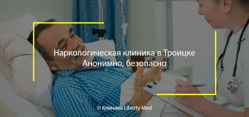 Клиника наркологическая Троицк