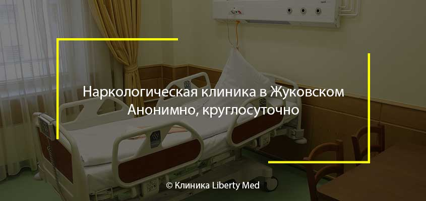 Наркологическая клиника Жуковский