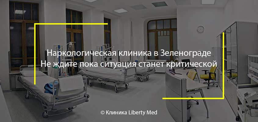 Наркологическая клиника Зеленоград