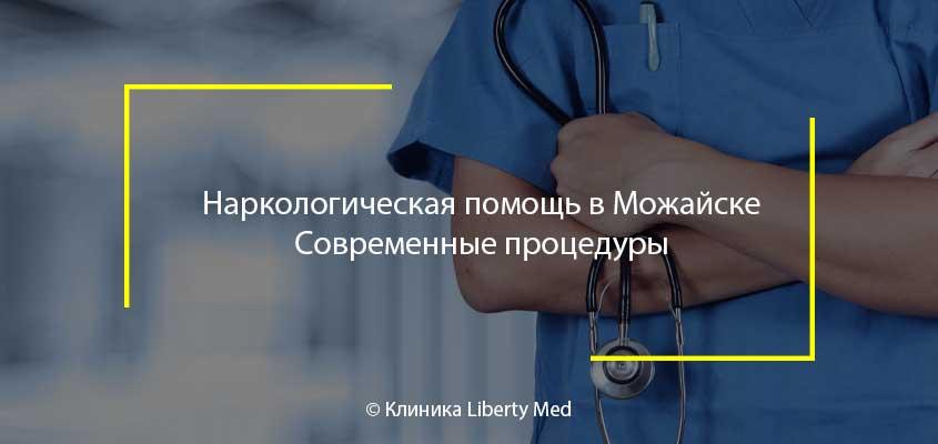 Наркология Можайск