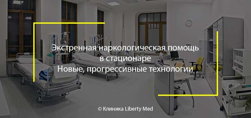 Наркологический стационар Воскресенск