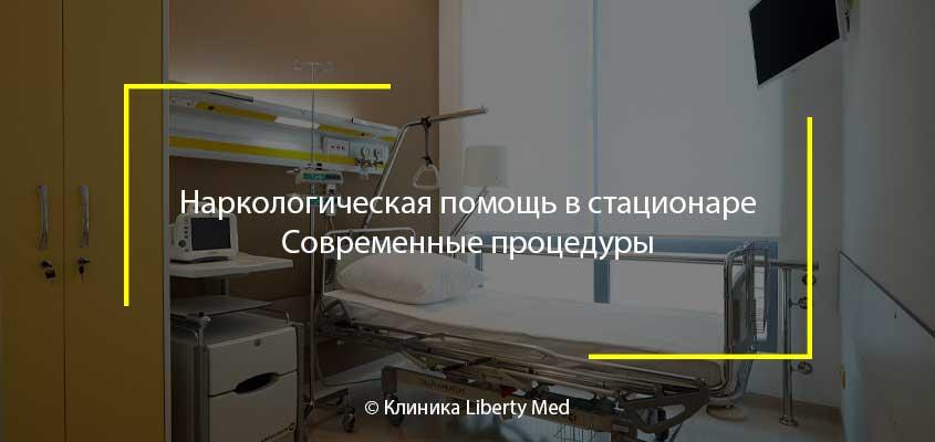 Наркологический стационар Дзержинск