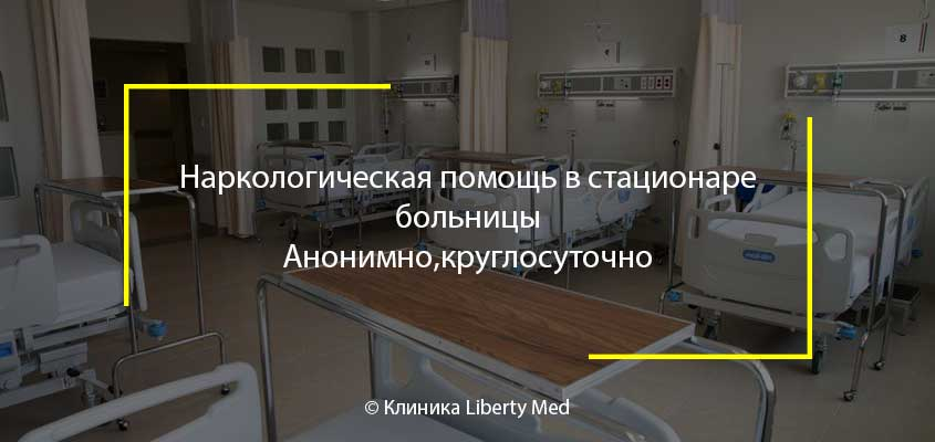 Наркологический стационар Ивантеевка