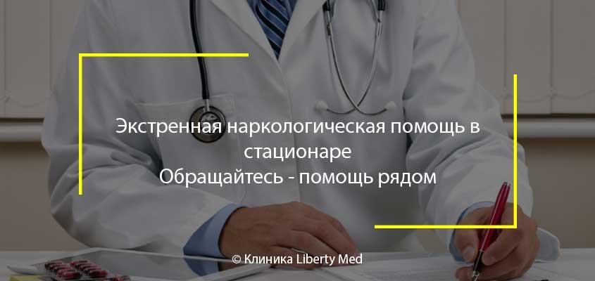 Наркологическая помощь стационар