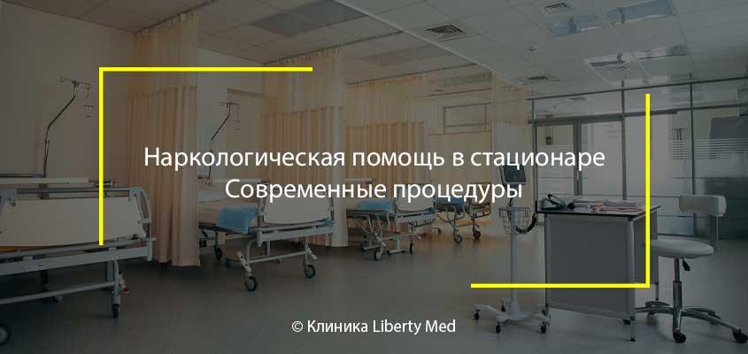 Наркологический стационар Обнинск