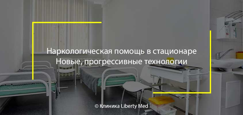 Наркологическая клиника в истре наркологическая клиника тихвин
