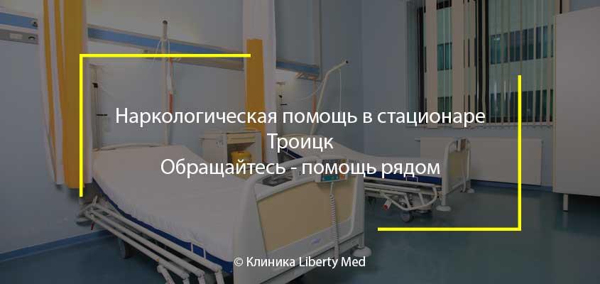 Наркологическая помощь в стационаре Троицк