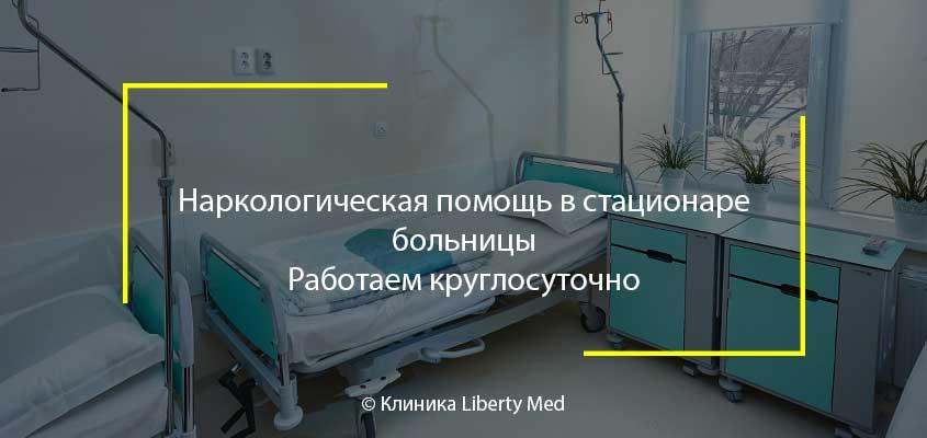 Наркологическая стационар больницы Лыткарино