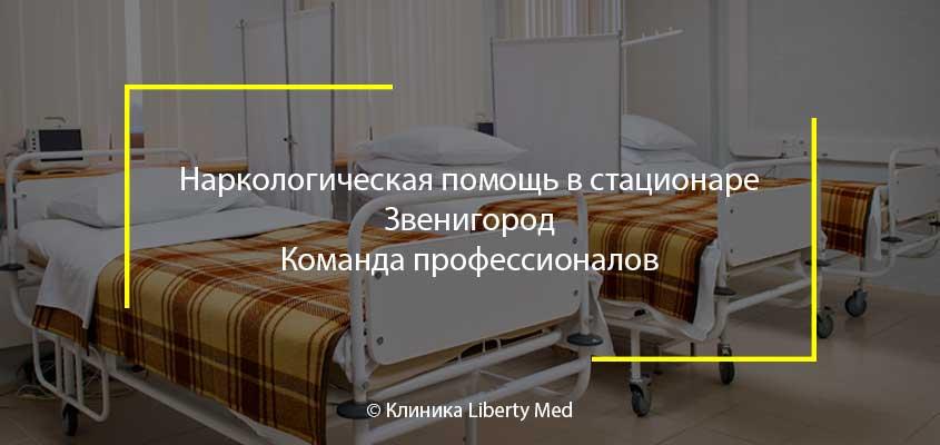 Наркологический стационар Звенигород