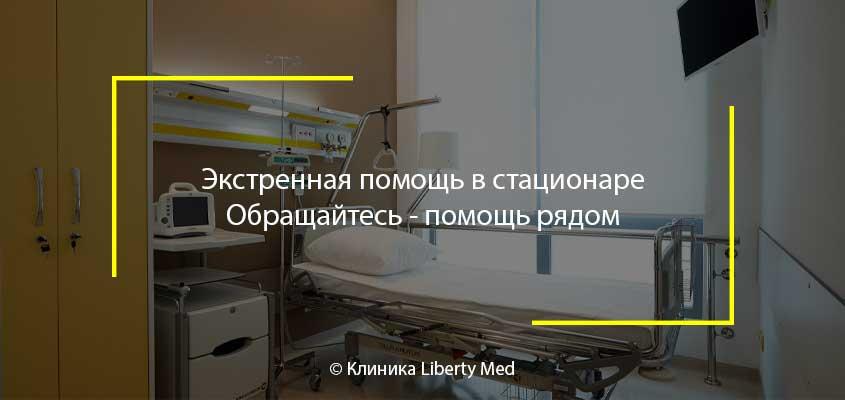 Наркологический стационар Сергиев Посад