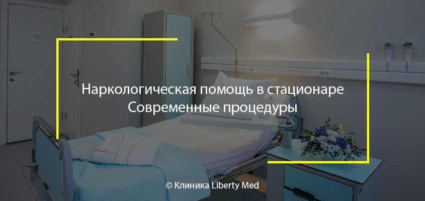 Наркологический стационар Чехов