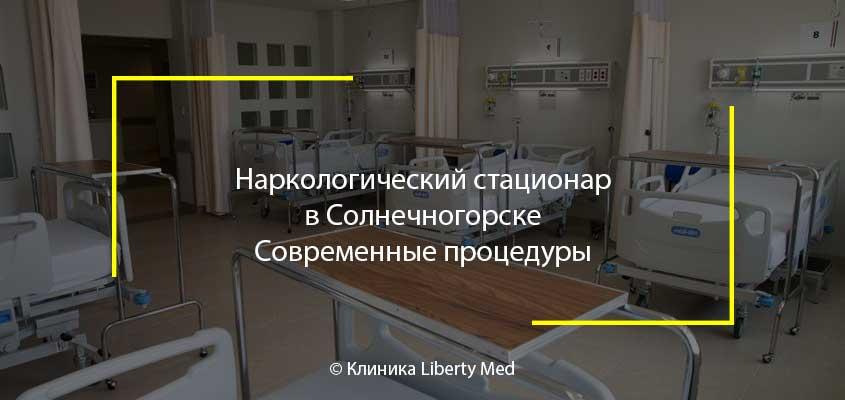 Наркологический стационар Солнечногорск