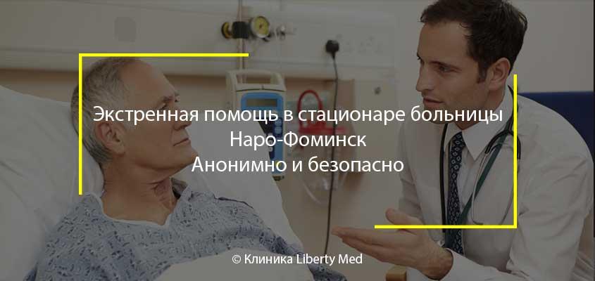Экстренная помощь в стационаре Наро-Фоминск