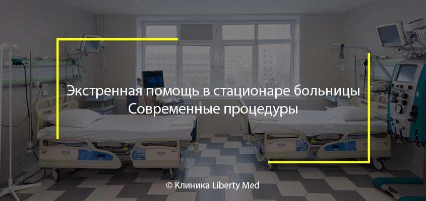 Помощь в стационаре больницы Щелково