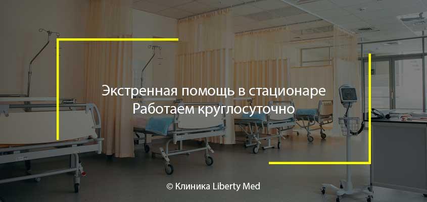 Наркологический стационар в Протвино