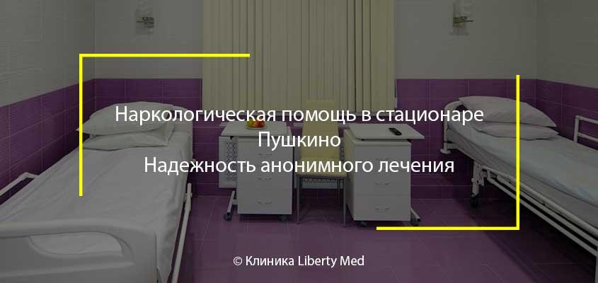 Наркологический стационар Пушкино
