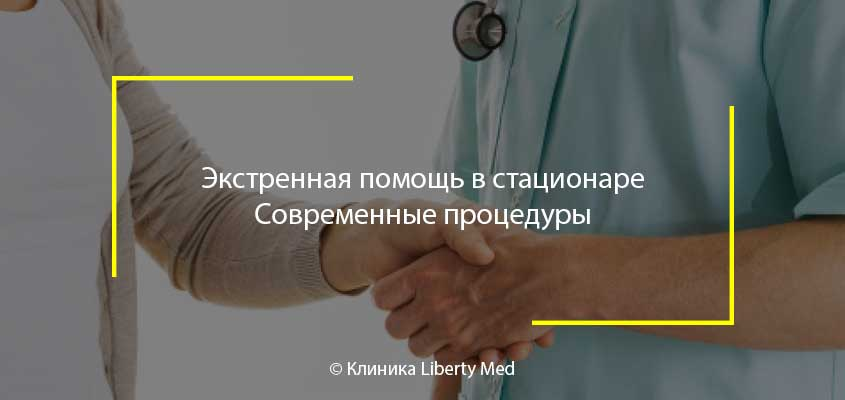 Наркологический стационар Домодедово