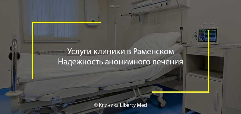 Клиника Раменское