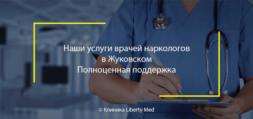 врач нарколог Жуковский