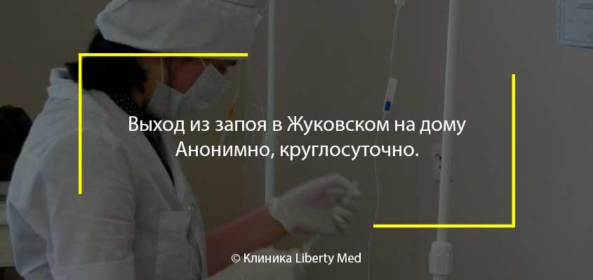 Капельница от запоя Жуковский