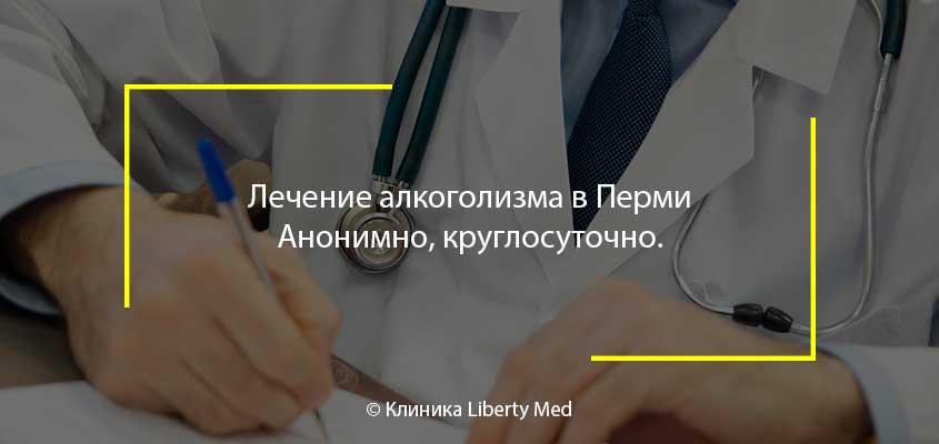 Лечение алкоголизма в Перми