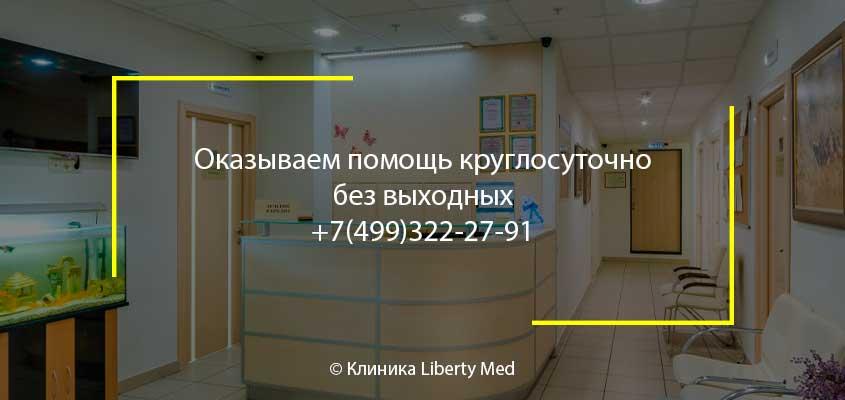 Наркологическая клиника Люберцы