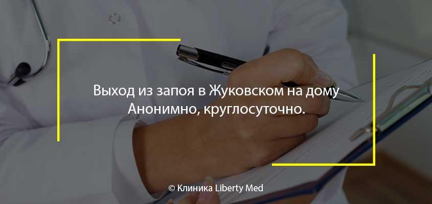 Вывод из запоя Жуковский