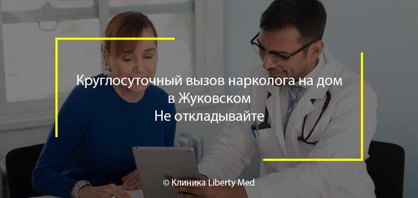 вызов нарколога на дом Жуковский
