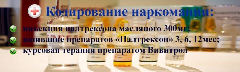 Кодирование наркомании