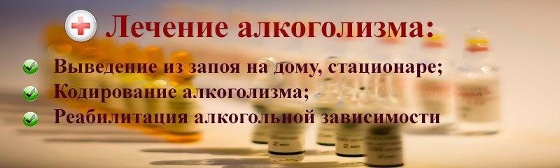 Лечение алкоголизма в Лианозово