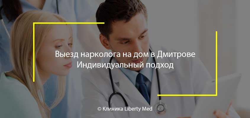 Нарколог на дом Дмитров
