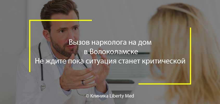 Услуги нарколога в Волоколамске - выезд на дом