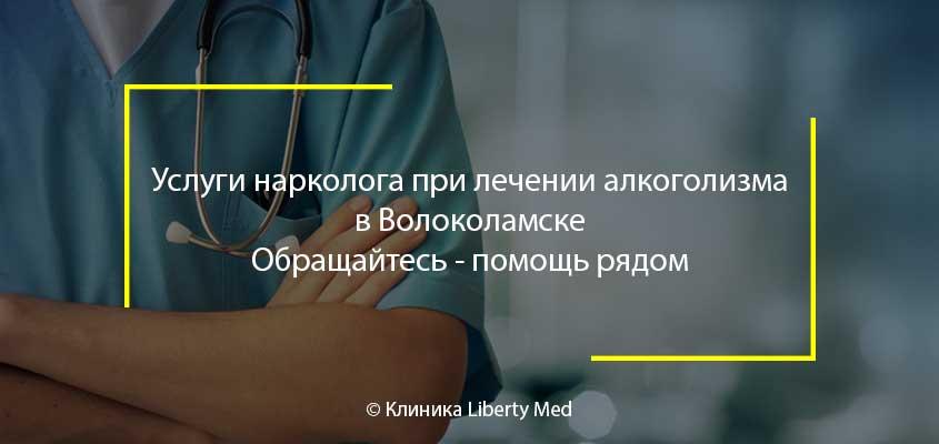 Нарколог при лечении алкоголизма Волоколамск
