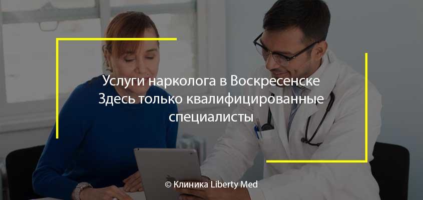 Нарколог Воскресенск