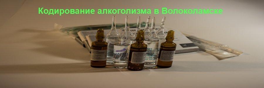 Кодирование алкоголизма в Волоколамске