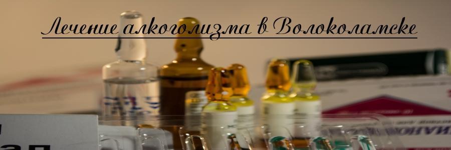 Лечение алкоголизма Волоколамск