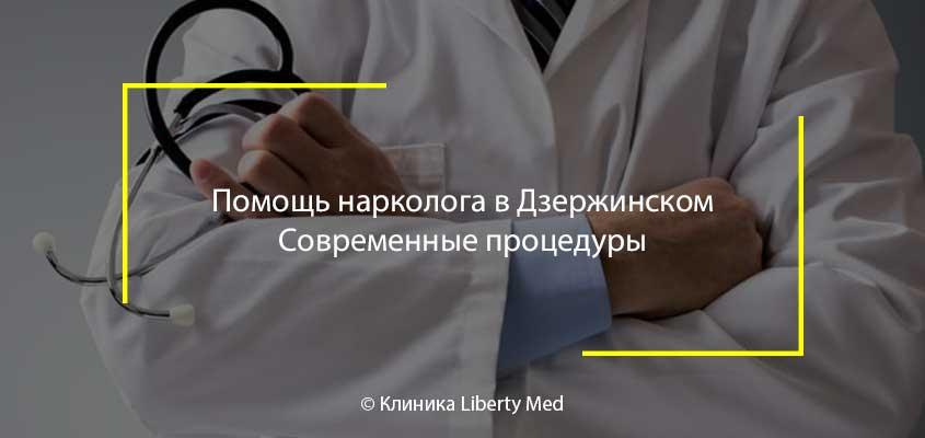 Нарколог Дзержинск