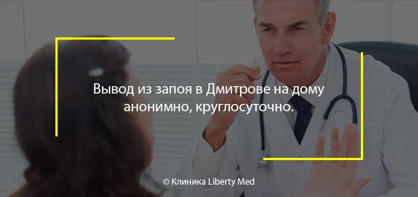 Вывод из запоя Дмитров