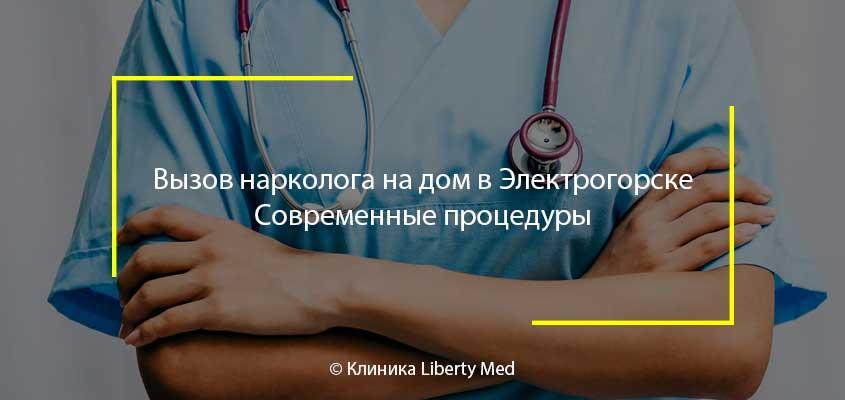 Нарколог на дом Электрогорск