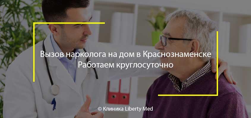 Нарколог на дом Краснознаменск
