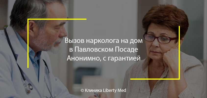 Нарколог на дом Павловский Посад