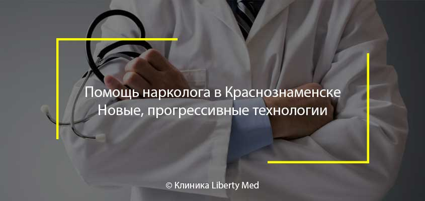 Нарколог Краснознаменск