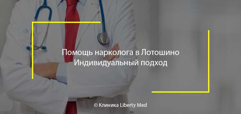 Нарколог Лотошино