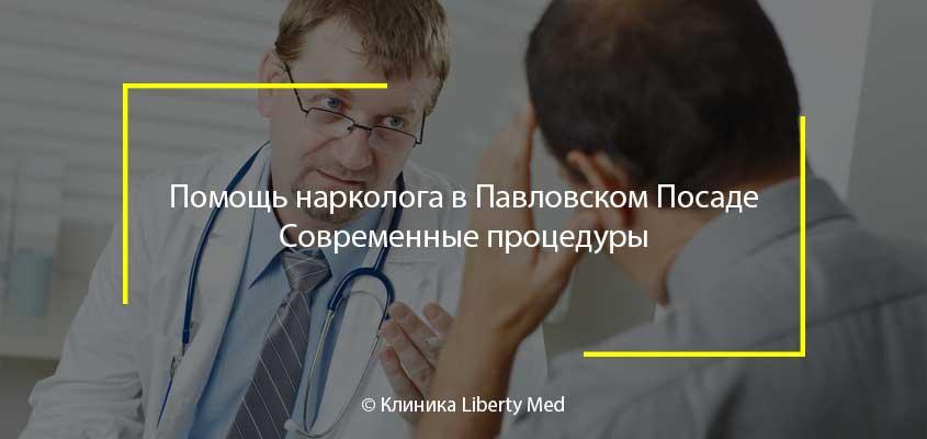 Нарколог Павловский Посад