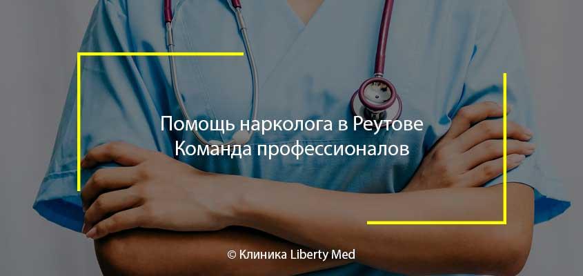 наркология реутов