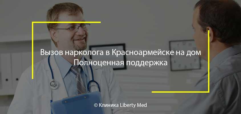 Нарколог на дом Красноармейск
