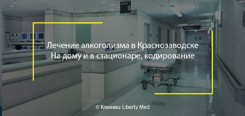 Эффективное лечение алкоголизма в Краснозаводске